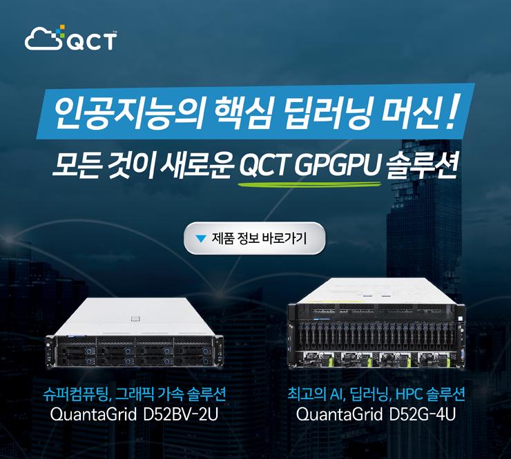 QCT GPGPU